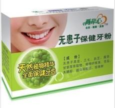 无患子保健牙粉 天然植物精华
