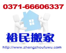 郑州国营绿城纺织家属院搬家公司