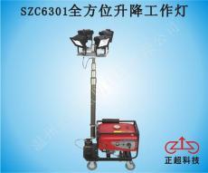 正超厂家提供ZC6301全方位升降工作灯