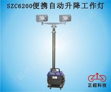 温州正超照明厂家提供SZC6200便携式自动升降工作灯