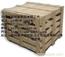 無錫木包裝箱 木托盤 電纜盤 包裝箱