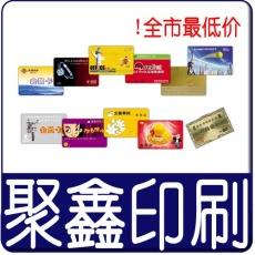 工廠生產 供應貴賓卡 會員卡 PVC卡片