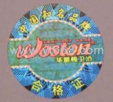 全息防偽商標 鐳射防偽標簽