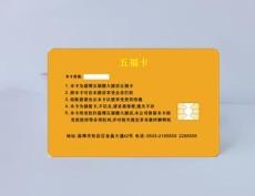 制卡-接触式IC卡 接触式IC卡制作 接触式IC卡厂家 制卡