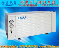 供應直熱式熱泵熱水器